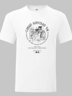 T-paita, aikuisten — Samyikorotkiy